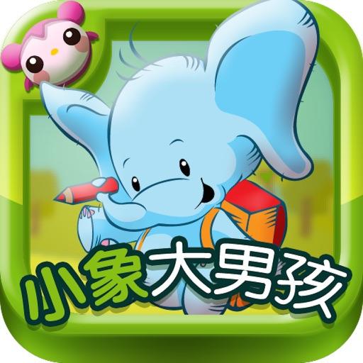 多多学英语 小象大男孩历险记