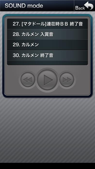 マタドールⅡ-30 screenshot1