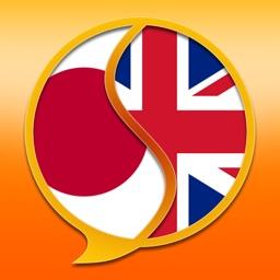 English Japanese Dictionary Pro