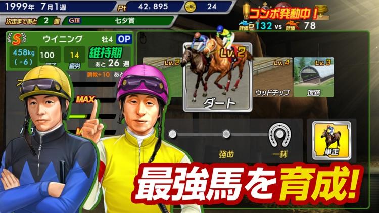 Winning Post スタリオン screenshot-3