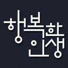 Happy Life 월간 <행복한 인생> icon