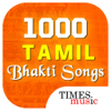 1000 Tamil Bhakti Songs