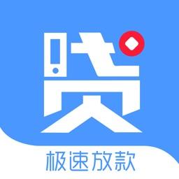 极速手机贷-专业小额现金手机贷app
