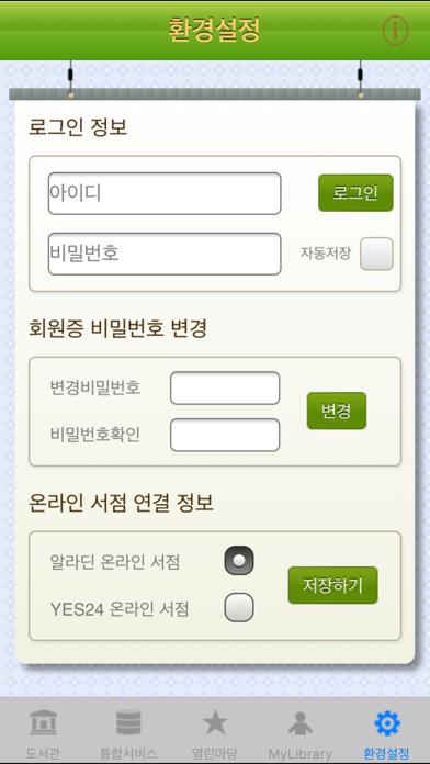 点击获取관악구통합도서관 for mobile