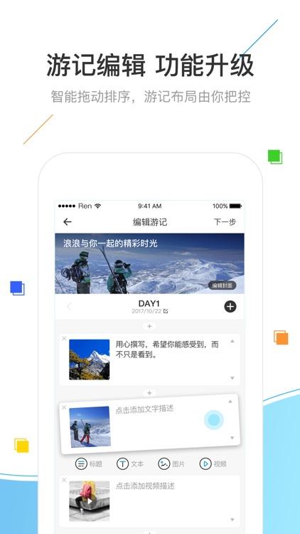 浪浪-自驾游同城游周边游记旅游攻略 screenshot-4