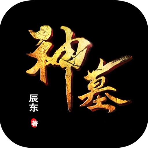 神墓,遮天,辰东小说免费作品全集