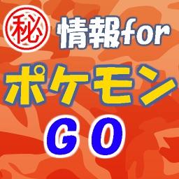㊙情報for ポケモンGO