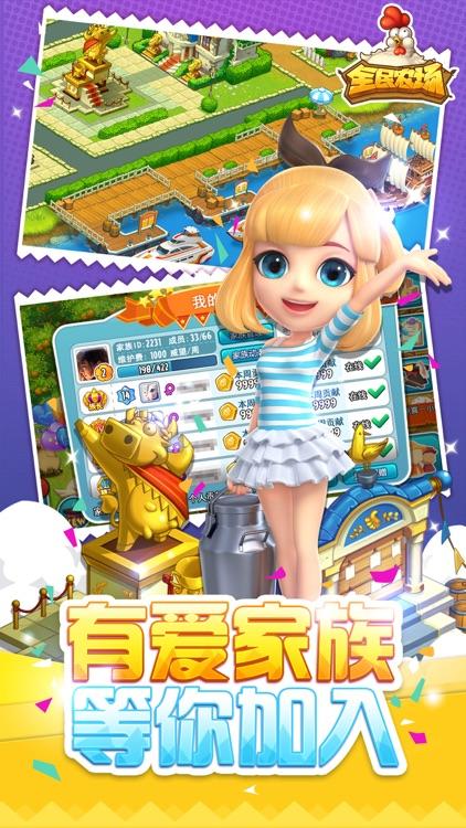 全民农场 screenshot-2