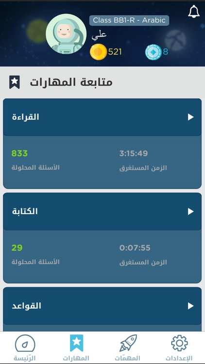 BravoParent screenshot-5