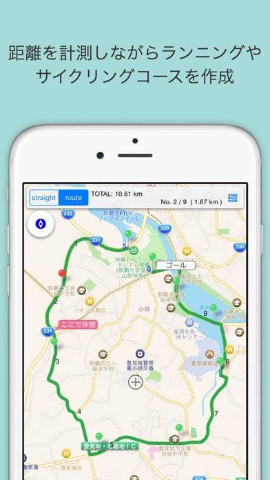 RouteDesigner - コース作成... screenshot1