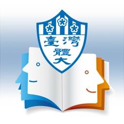 臺灣體育運動大學行動圖書館