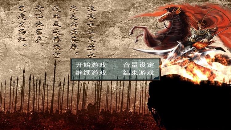 单机群英传 争霸魏蜀吴 screenshot-4