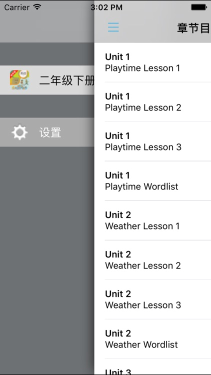 人教版新起点小学英语二年级下册 -一起点同步教材的点读课本 screenshot-3