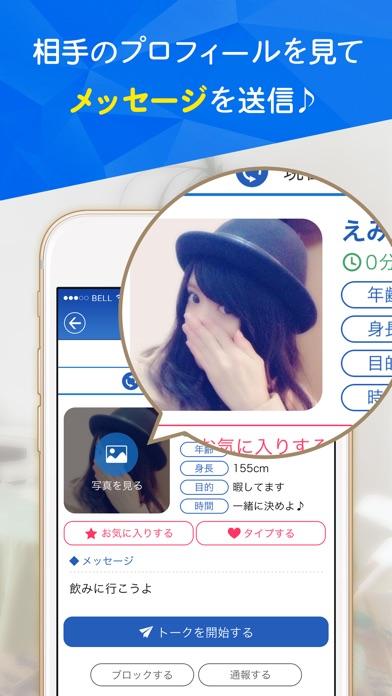 出会い無料!ひみつのマッチング【fine】-SNSチャットアプリ-紹介画像5