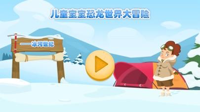 儿童宝宝恐龙大冒险——冰河世纪 screenshot one