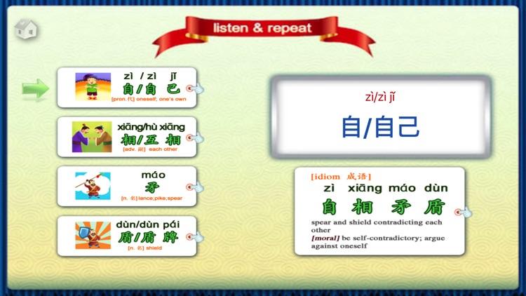 Zi xiang mao dun story screenshot-4