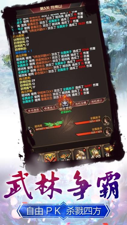 武侠战书-卡牌挂机放置游戏 screenshot-3