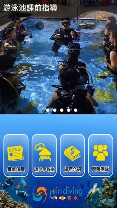 鬥陣潛水屏幕截圖2