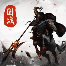 三国群雄斩-三国国战策略
