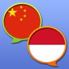 Kamus Indonesia-Mandarin 印尼语 中文 字典