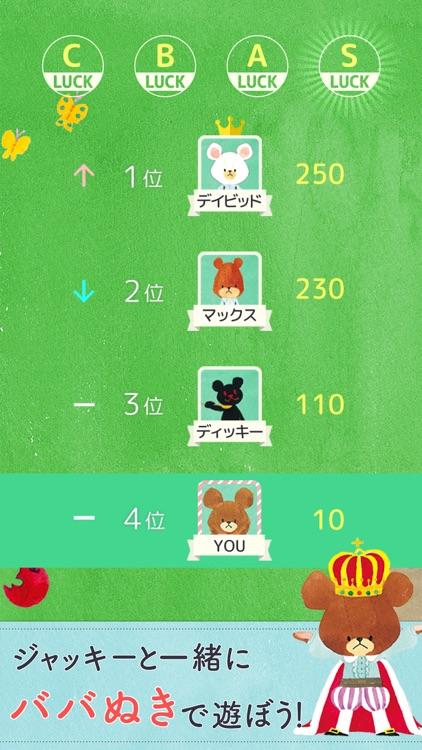 くまのがっこう ババ抜き【公式アプリ】人気トランプゲーム screenshot-4