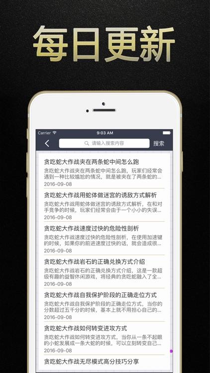 游戏盒子 for 贪吃蛇大作战2017攻略