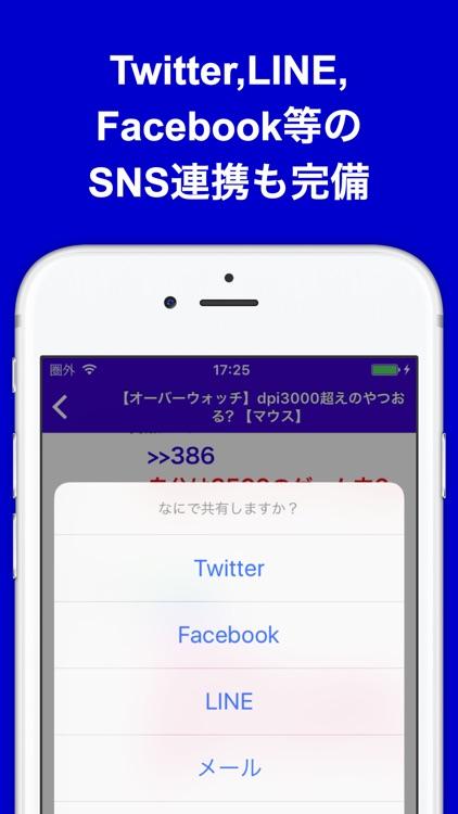 攻略ブログまとめニュース速報 for オーバーウォッチ screenshot-3