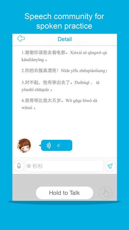 Learn Chinese-Hello HSK 4 screenshot-3