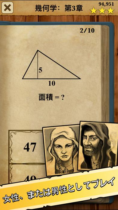 数学の王者: フルゲームのおすすめ画像3