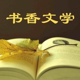 书香文学-全本精选图书书城