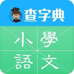小学语文-小学生学习语文基础知识辅导软件