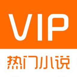 热门VIP小说 -最新掌上阅读神器