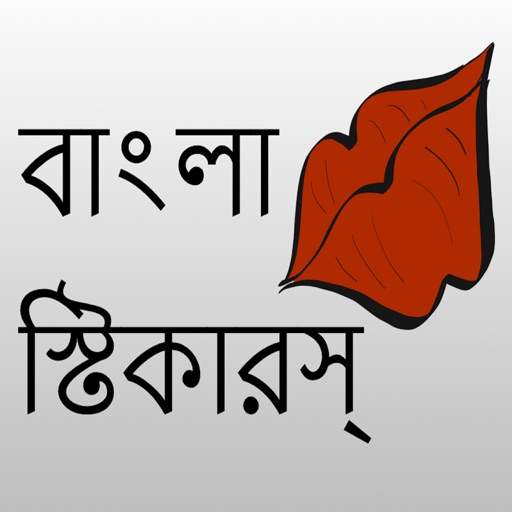 Bangla Stickers