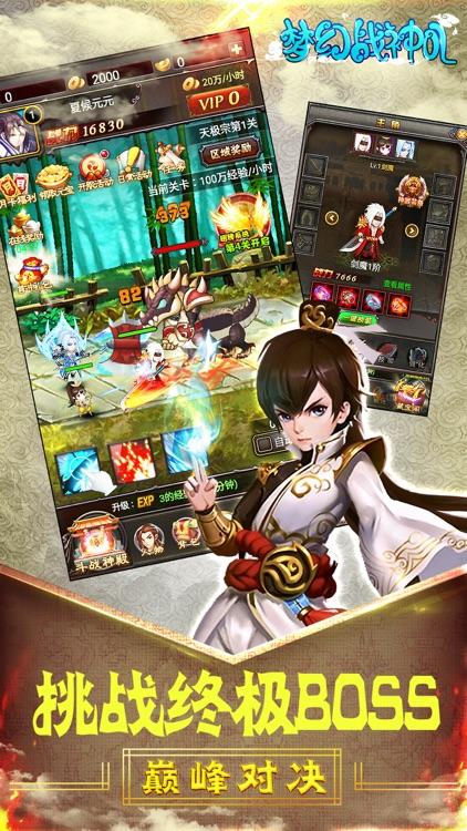 梦幻战神OL-2D横版动作格斗放置类手游