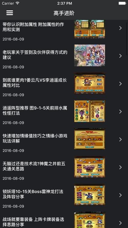 超级攻略 for 仙剑奇侠传 手游 仙剑奇侠传手游 screenshot-3