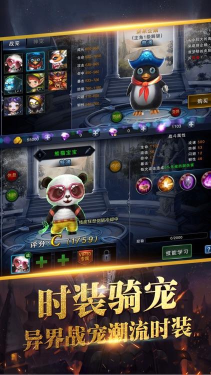 空之纪元- 众神争霸,传奇永恒 screenshot-4