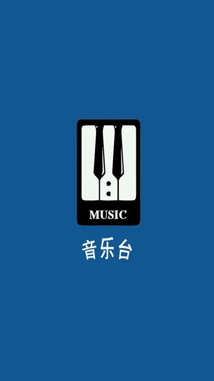 音乐台-好声音天天动听,海量高清mp3播放器