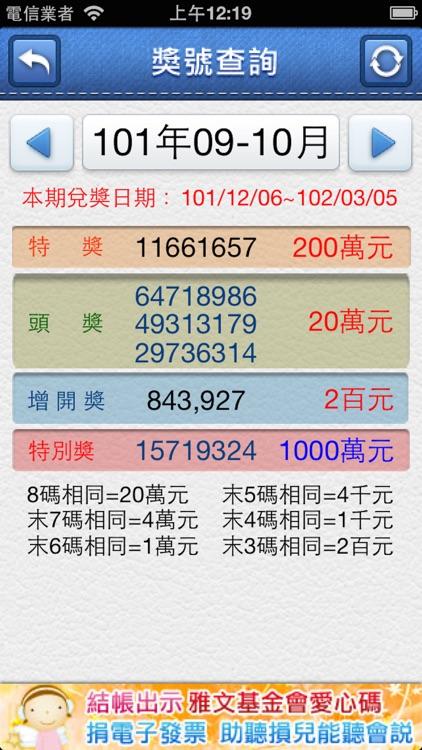 發票精靈 screenshot-4