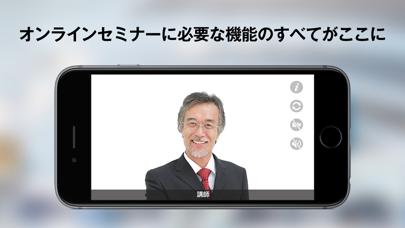 V-CUBE セミナー モバイル ScreenShot0