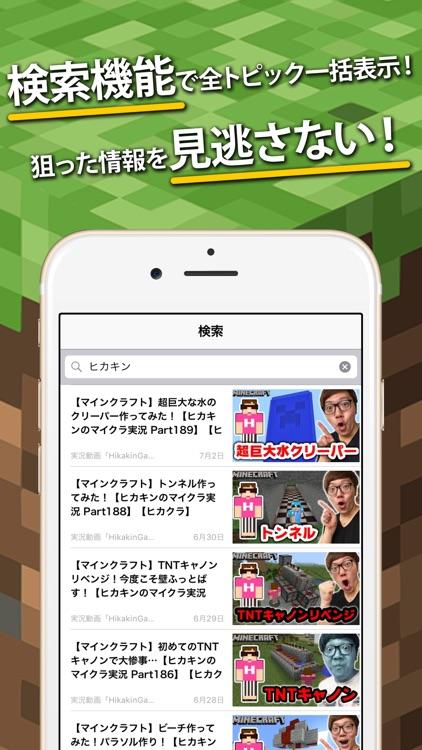 攻略&掲示板まとめったー for マインクラフト(マイクラ・Minecraft) screenshot-3