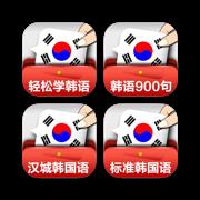 韩语精品高端有声课程超值低价全集 -外语随身学习宝典之速成韩国语,基础入门快速突破经典