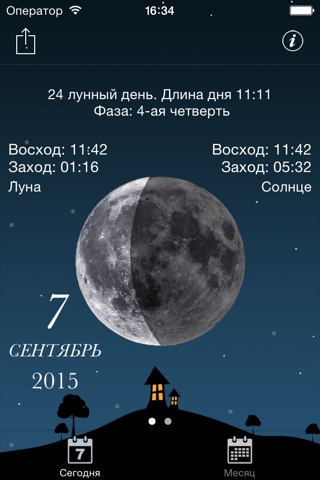 Sky and Moon phases calendar screenshot 2