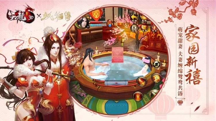 天龙3D-春节福利版上线 screenshot-3