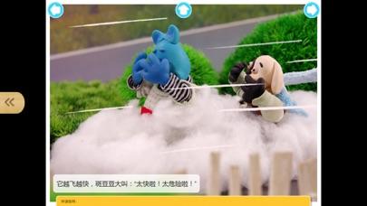 宝宝安全成长故事-儿童安全技能学习益智系列 screenshot two