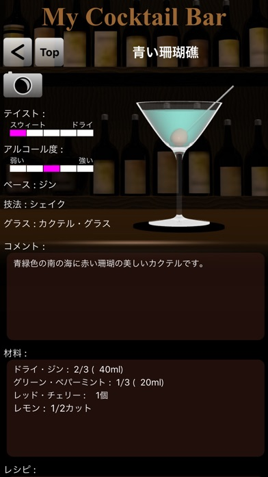 MyCocktailBar