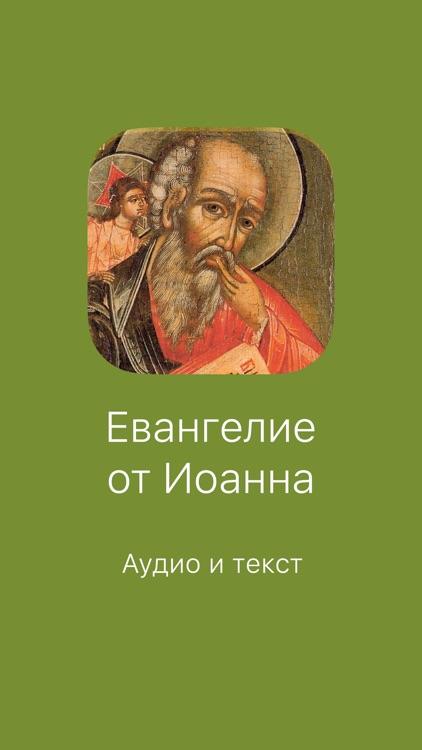 Евангелие от Иоанна. Полный