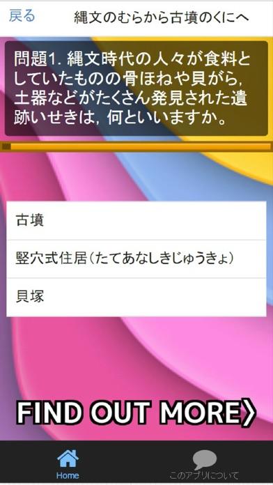 小学6年社会「日本の歴史」教科書リンク実力問題集スクリーンショット4