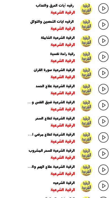 الرقية الشرعية - احمد العجميلقطة شاشة1