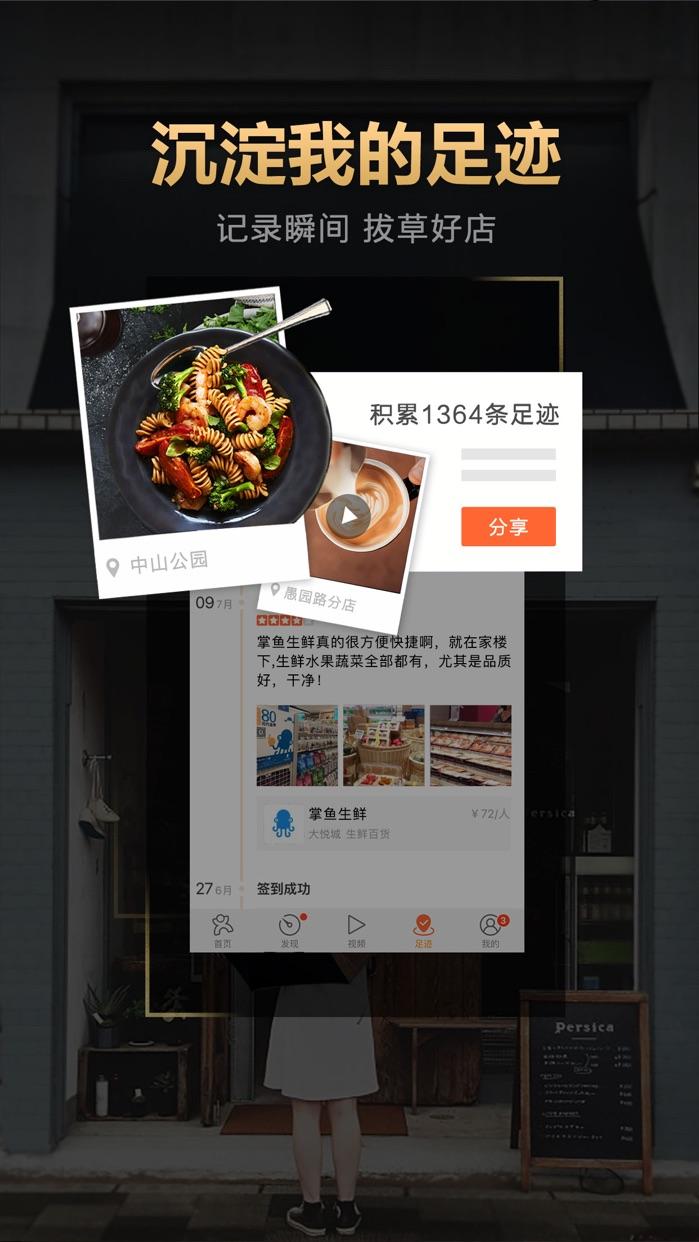 大众点评-发现品质生活 Screenshot