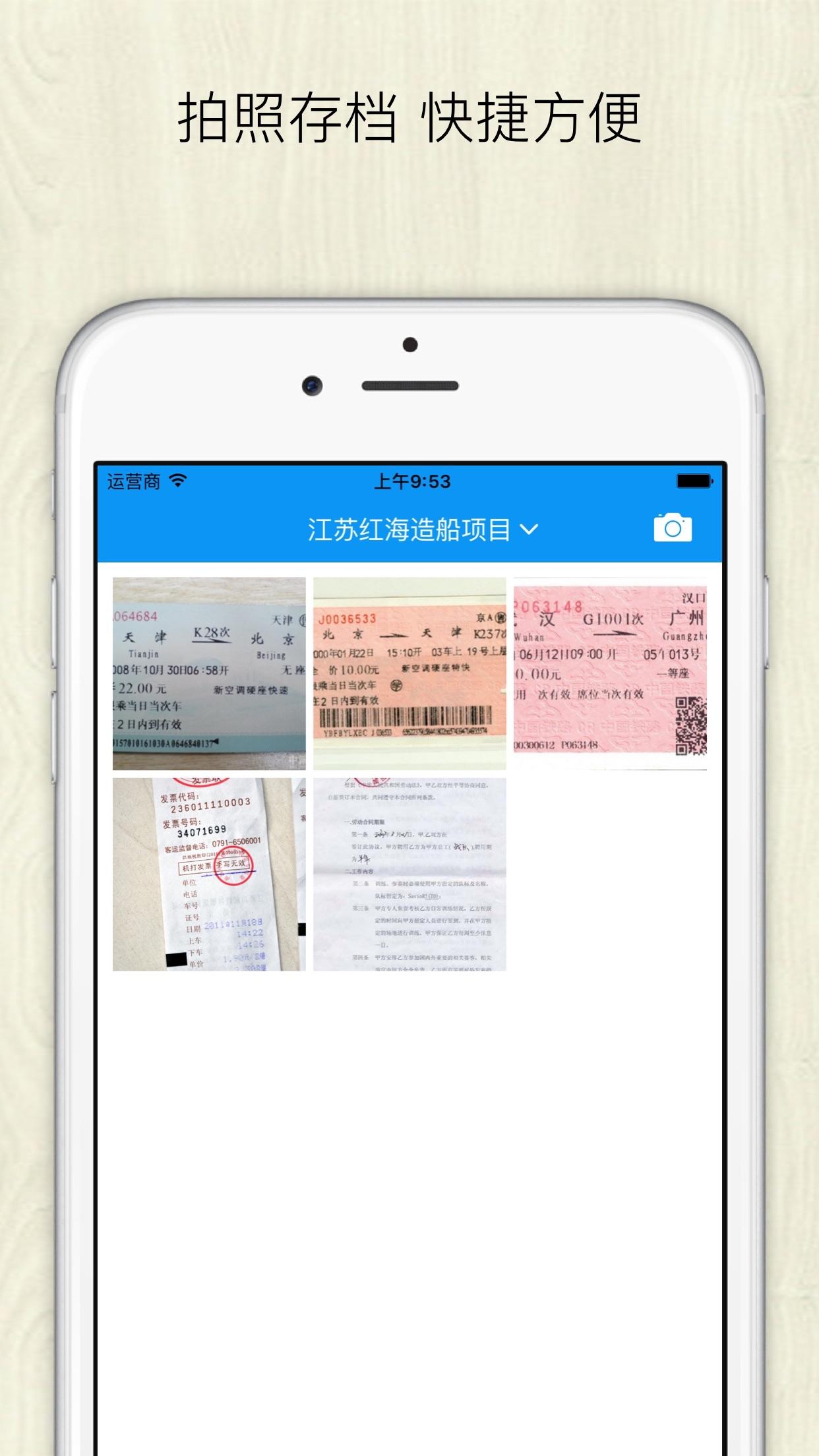 发票记账本-发票管家 Screenshot